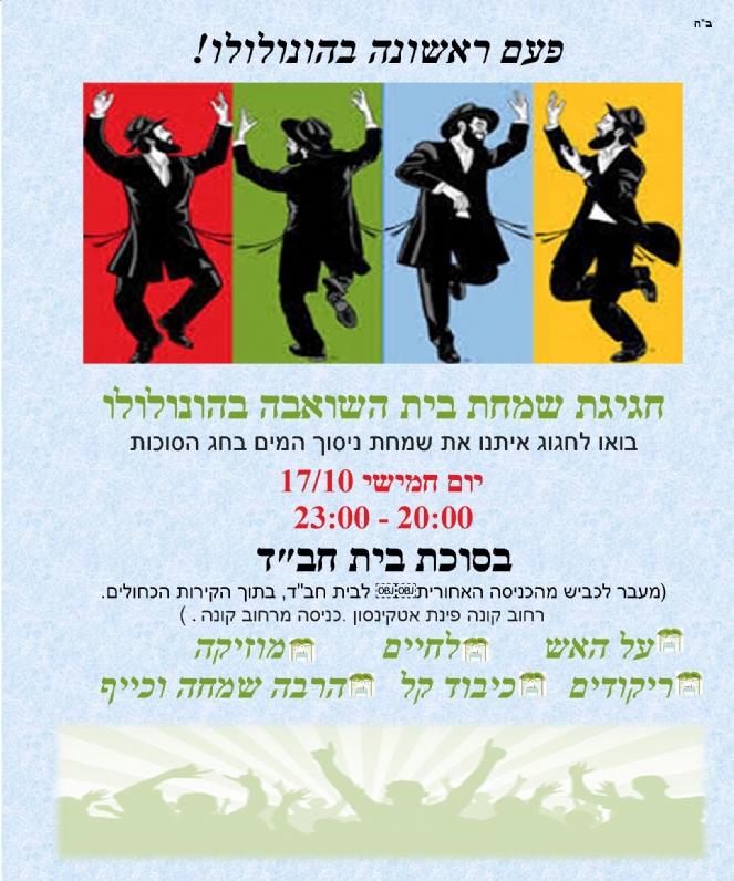 Simchas Bais Hashoeva HEBREW 5780 V2 663