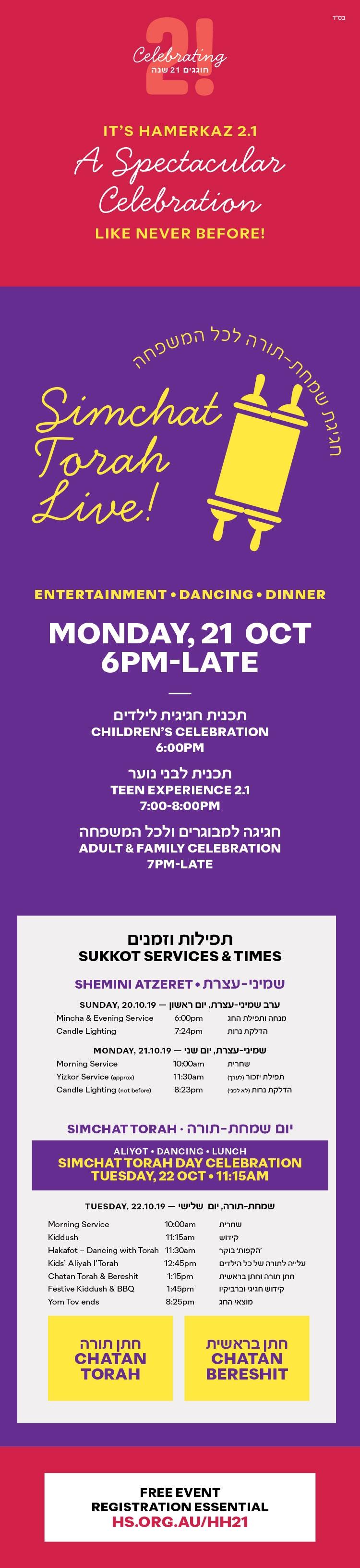 Hamerkaz-Shelanu---HH-5780---Simchat-Torah-2.jpg