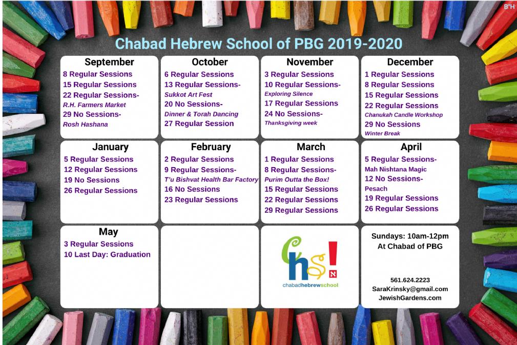 Hebrew School Calendar (3).png
