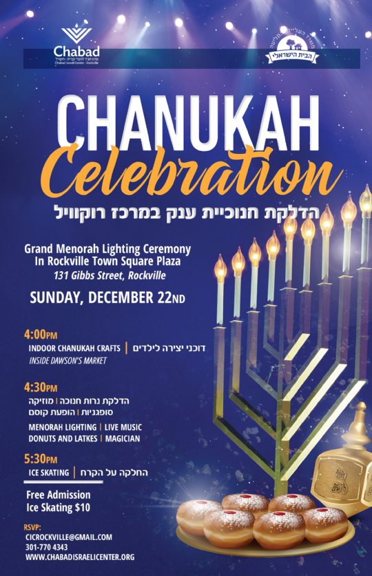 Chanukah graphic - Flyer.png