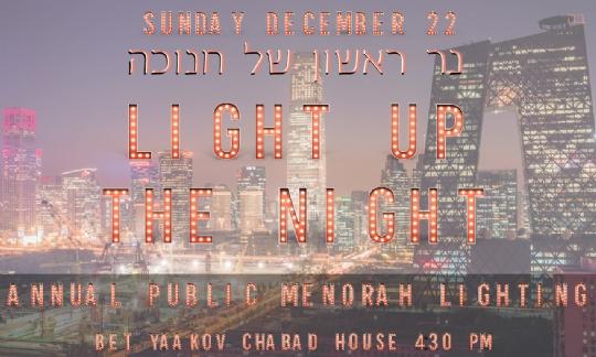 light up the night chanukah 2019.jpg