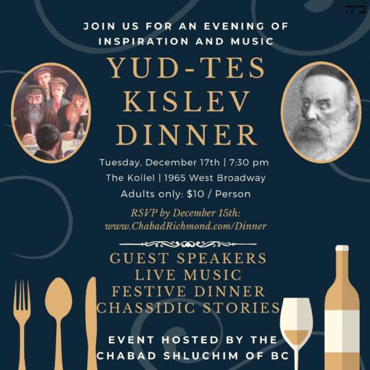 Yud Tes Kislev Dinner 5780.png