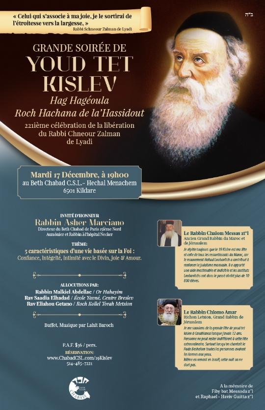 CSL_19-Kislev-80_Event (1).jpg