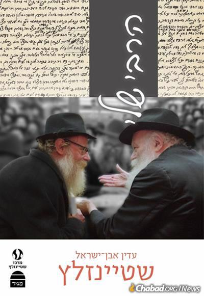 """""""HaRabbi Sheli"""" lays out in a concise but moving 250 pages, Rabbi Adin Even-Israel Steinsaltz's personal connection with his mentor and teacher, the Rebbe, Rabbi Menachem M. Schneerson, of righteous memory. (Photo: Maggid Books)"""