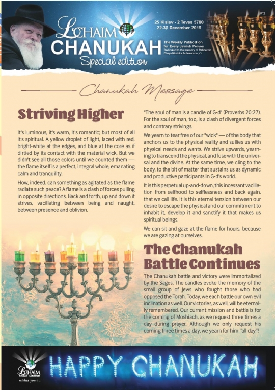 Lchaim Chanukah 2019 facing pages-page-001.jpg
