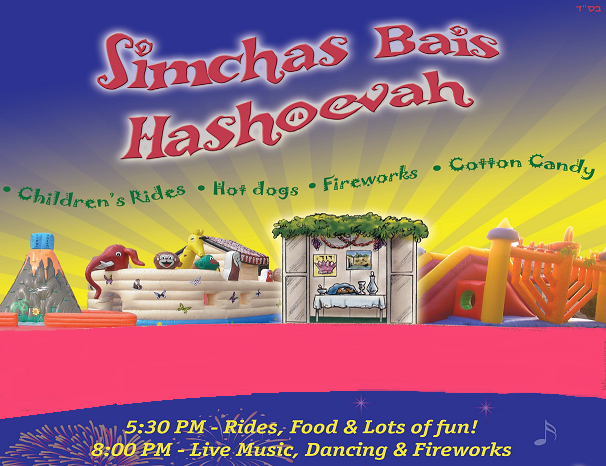 Simchas Beis Hashoeiva.png
