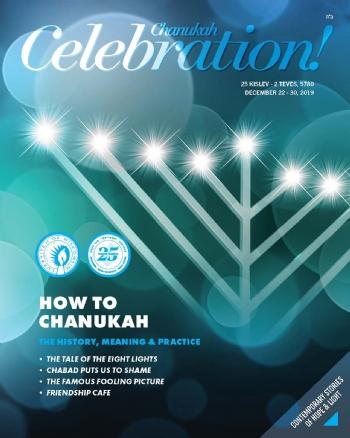 Chanukah 5780