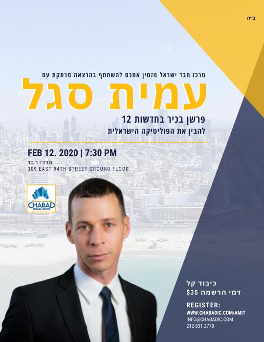 Amit Segal_Hebrew (1).png
