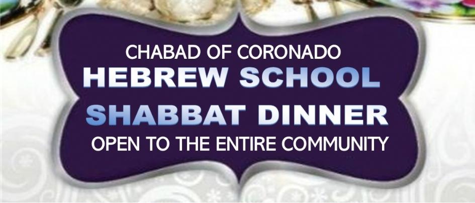 HS Shabbat dinner banner.jpg