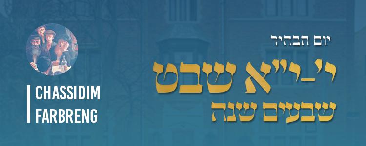 farbreng Yud Shevat Banners 750 x 3005.jpg