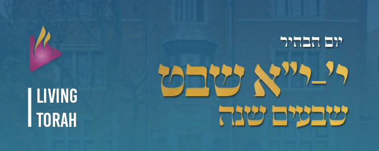 living torah Yud Shevat Banners 750 x 30015.jpg