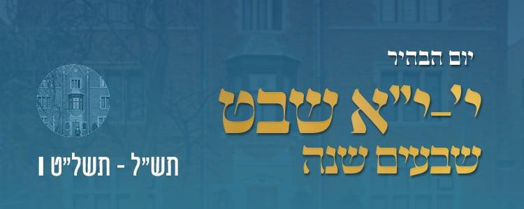 30-39 Yud Shevat Banners 750 x 30018.jpg