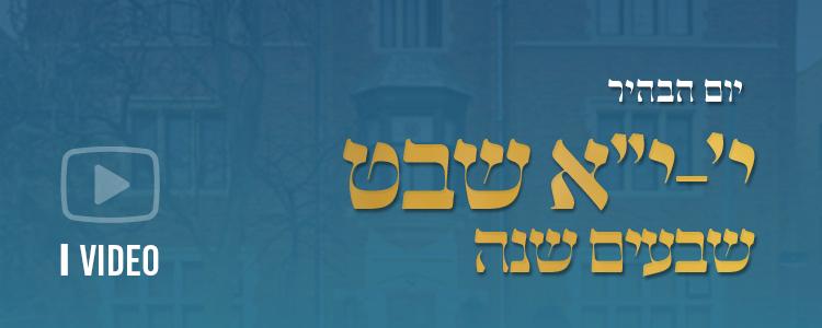 videos Yud Shevat Banners 750 x 3003.jpg