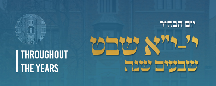 throught the years Yud Shevat Banners 750 x 30012.jpg