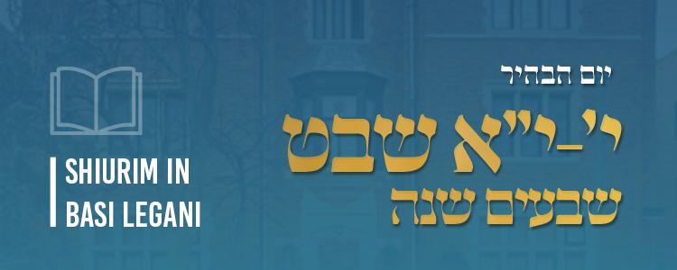 shiurim basi legani Yud Shevat Banners 750 x 3007.jpg