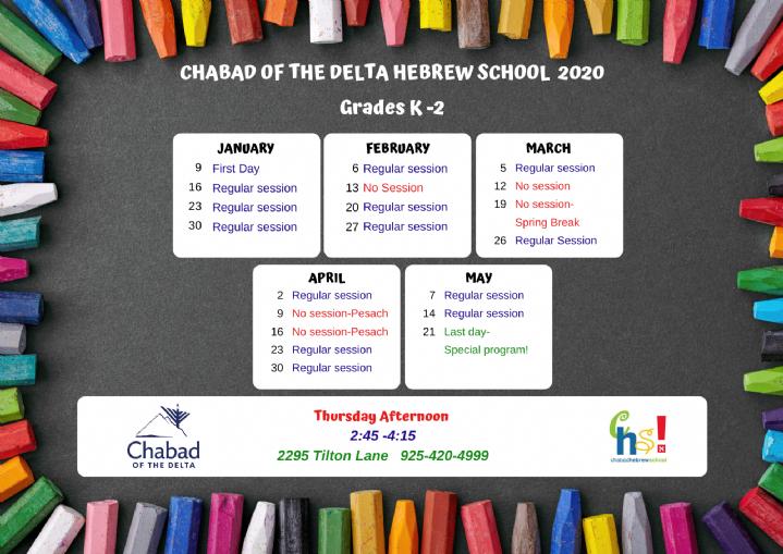 Hebrew School Calendar K-2.png