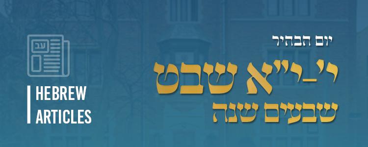hebrew Yud Shevat Banners 750 x 3002.jpg
