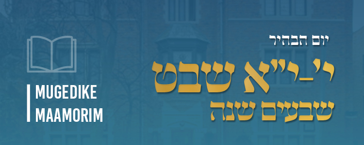 maamorim Yud Shevat Banners 750 x 30014.jpg