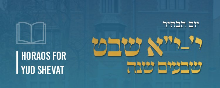 horaos Yud Shevat Banners 750 x 3006.jpg