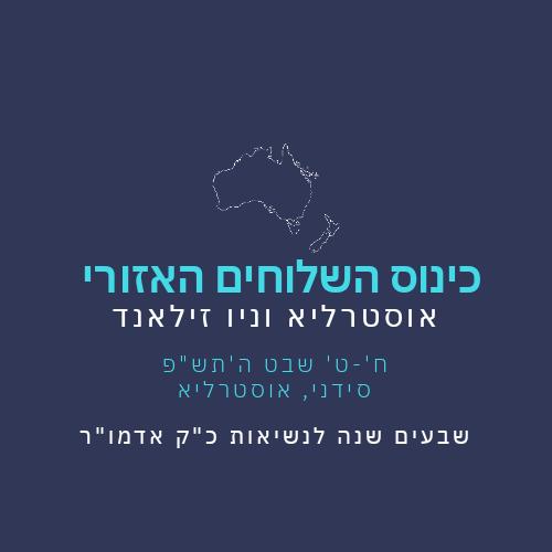 Regional Kinus Hashluchim - Australia & New Zealand - 5780