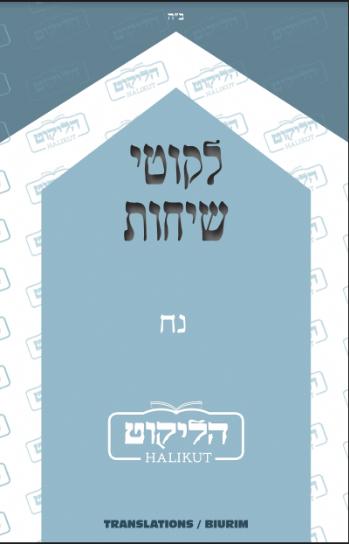Vayishlach - Yud Tes Kislev