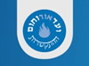 Celebrating Yud Shevat – 70 Years