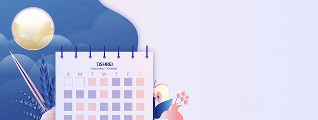 Jewish History: 17 Jewish Calendar Facts
