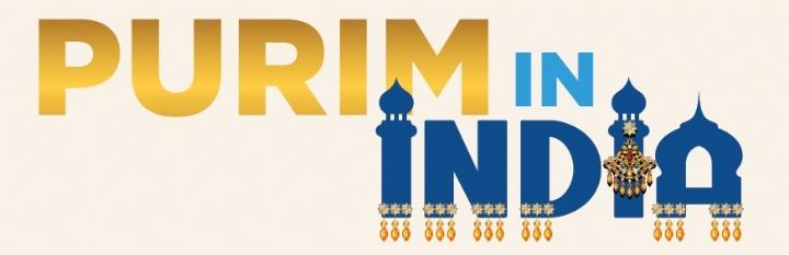 Purim form banner.jpg