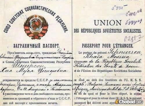 Detail of the Rebbetzin's Soviet passport. (Photo: Jewish Educational Media/Early Years)