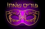 Chabad Israeli Purim Party