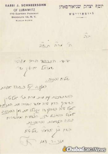 One of a series of notes from the Sixth Rebbe, encouraging and guiding the Popacks during their engagement.
