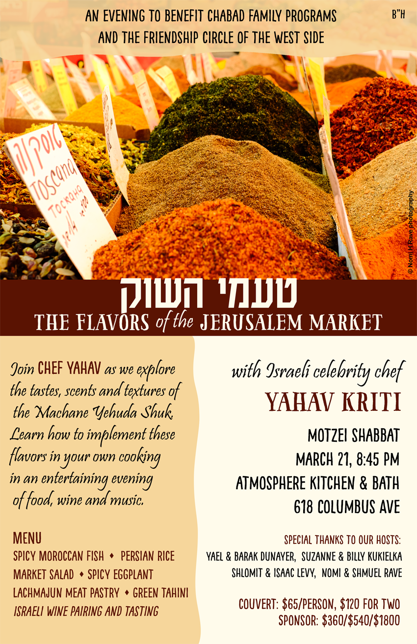 flavors of the Shuk.png