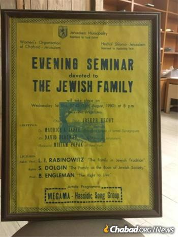 A poster advertising a talk by Miriam Popack, sponsored by the Jerusalem municipality.