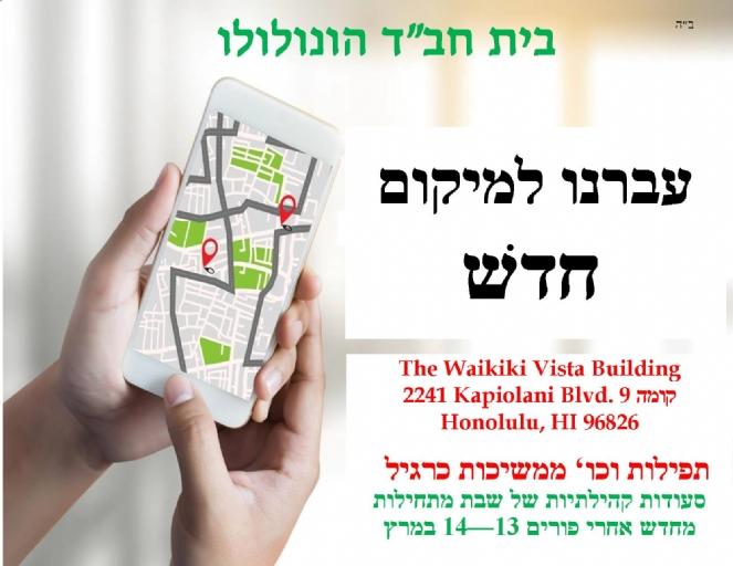 we are moving HEBREUX FLYER.jpg