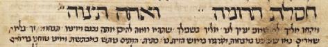 MS. Oppenheim 34, fol. 52 (1201-25) Tetzaveh.png