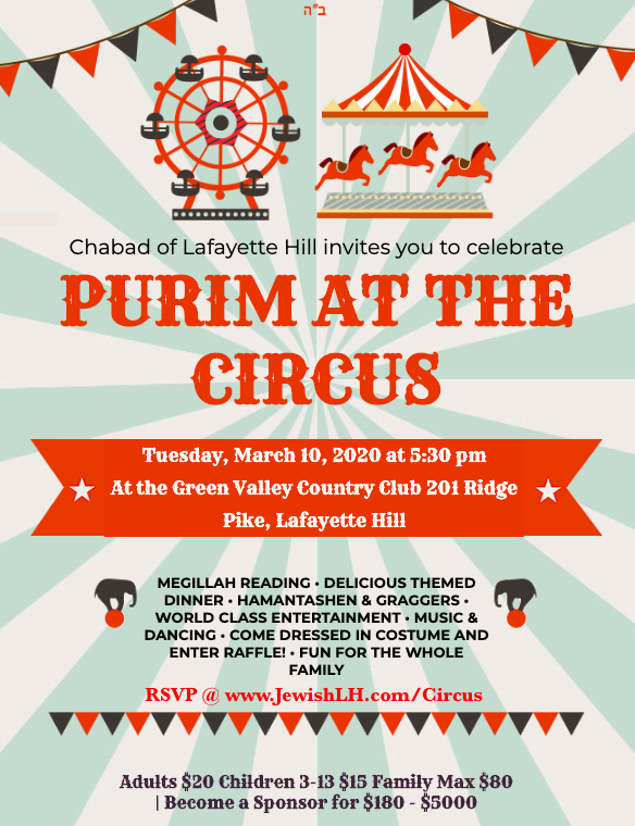 Purim in the Circus Flyer.png