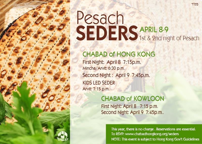 General Seder 5780 lo res.jpg