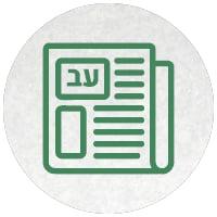 Hebrew articles and kovtzim