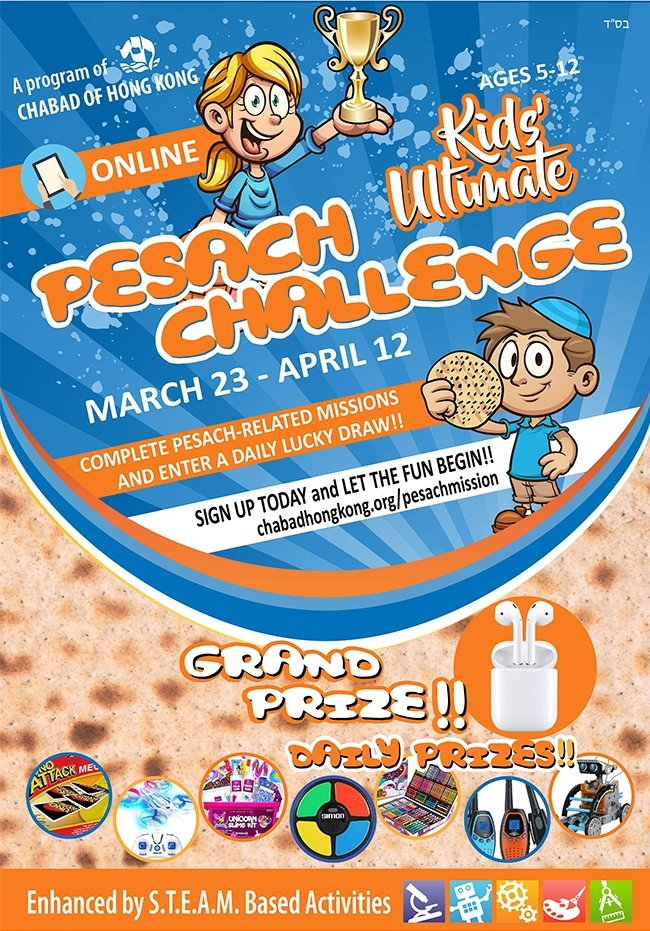 Kids Ultimate Pesach Chalenge 2 lo res.jpg