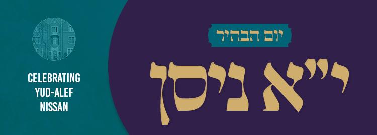 celebrate Yud Alef Nissan Or Vaechom 5780 Web Banner3.jpg