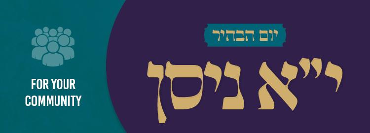 community Yud Alef Nissan Or Vaechom 5780 Web Banner23.jpg