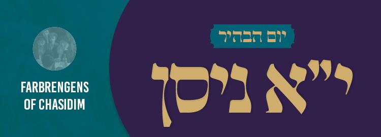 cassidim farbreng Yud Alef Nissan Or Vaechom 5780 Web Banner14.jpg