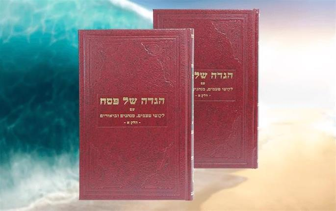 The Rebbe's Haggadah. (Photo: Kehot Publication Society)