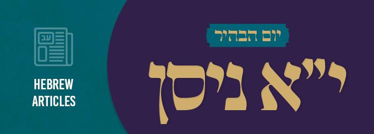 ebrew article Yud Alef Nissan Or Vaechom 5780 Web Banner17.jpg