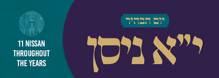 throughout the years Yud Alef Nissan Or Vaechom 5780 Web Banner4.jpg