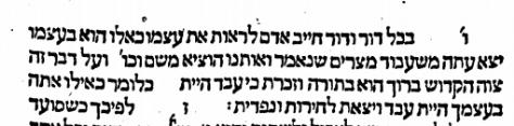 Mishneh Torah Bomberg 1524 Text.png