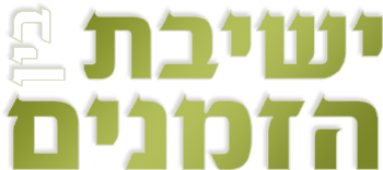 Yeshivas Bein Hazmanim