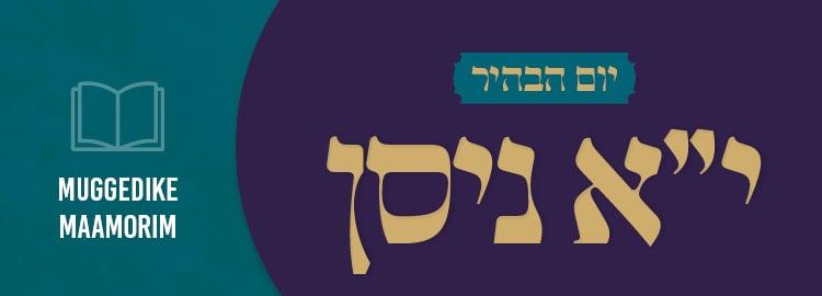 muedike Yud Alef Nissan Or Vaechom 5780 Web Banner18.jpg