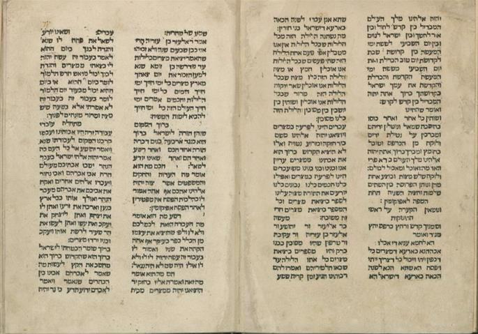Pages from the Guadalajara Haggadah. (Photo:National Library of Israel)