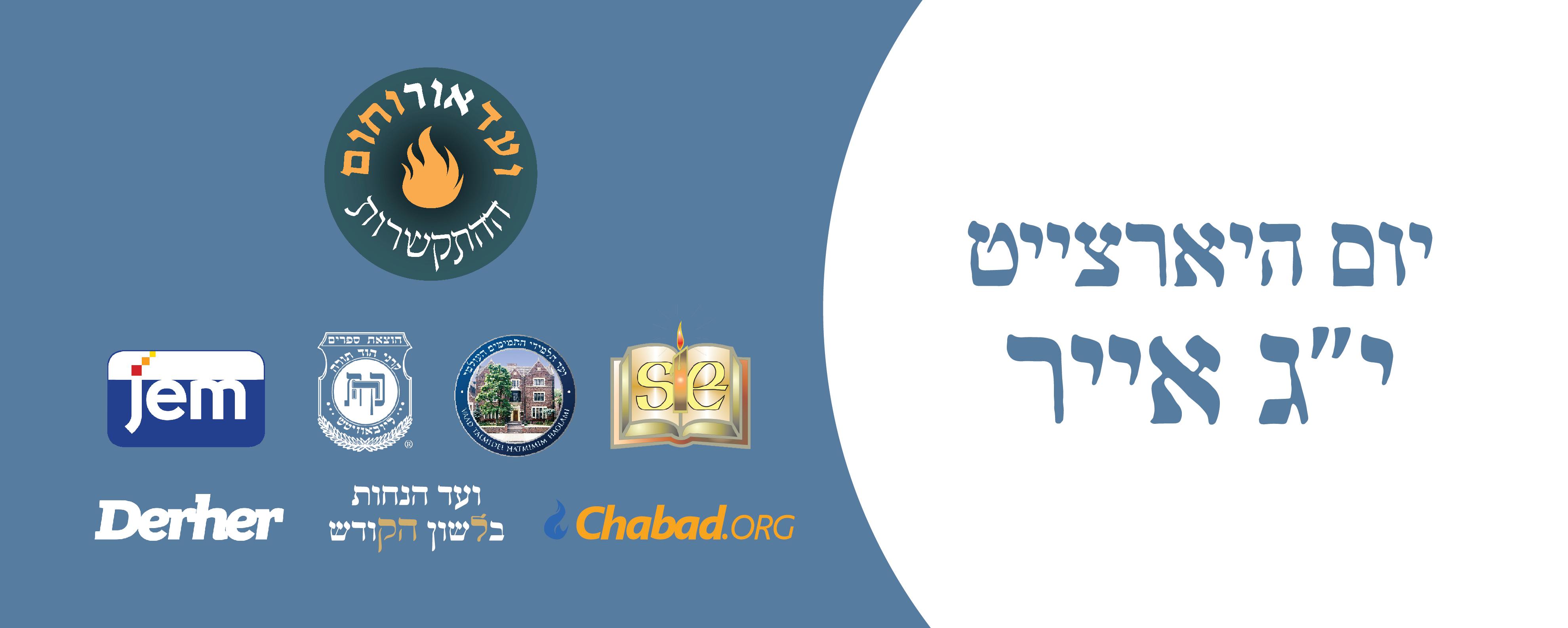 main w logos banners_950x380-13iyar-01.jpg